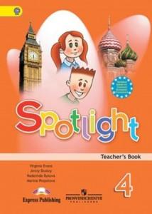 Английский язык Spotlight Английский в фокусе Книга для учителя 4 класс Пособие Быкова НИ 16+
