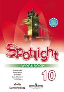 Английский язык Spotlight Английский в фокусе 10 класс Базовый уровень Рабочая тетрадь Афанасьева ОВ 12+