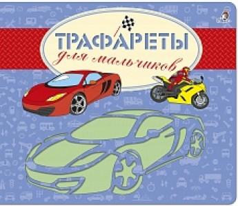 Трафареты для мальчиков Книга Гагарина Марина 0+