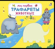 Животные Мои первые трафареты Книга Гагарина Марина 0+