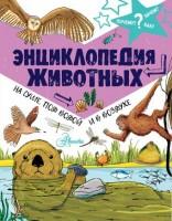 Энциклопедия животных На суше под водой и в воздухе Книга Фарндон Джон 0+