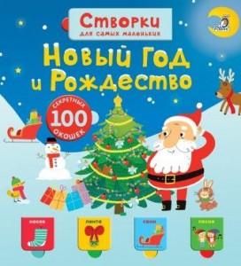Створки для самых маленьких Новый год и Рождество Книга Гагарина М 0+