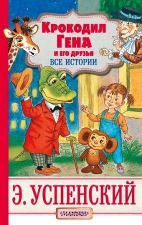 Крокодил Гена и его друзья Книга Успенский Эдуард 6+