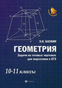 Геометрия задачи на готовых чертежах для подготовки к ЕГЭ 10-11 Класс Пособие Балаян ЭН 0+