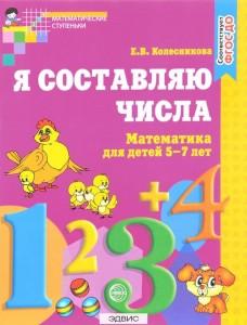 Я составляю числа Математика для детей 5-7 лет Книга Колесникова ЕВ 0+