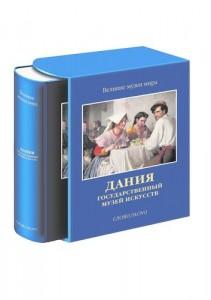 Дания Государственный музей искусств Великие музеи мира Книга Курдюкова Д