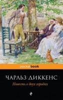 Повесть о двух городах Книга Диккенс Чарльз 16+