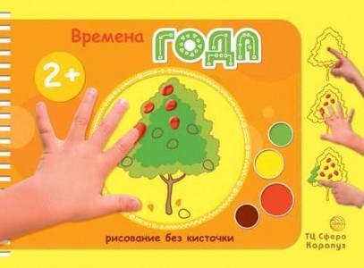 Времена года Рисование без кисточки Книжка Савушкин СН