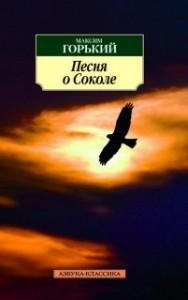 Песня о Соколе Книга Горький Максим 12+