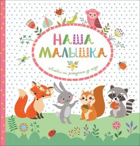Наша малышка Альбом от рождения до года Котятова Н 0+