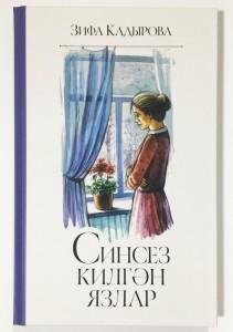 Одинокая весна на татарском языке Книга Кадырова Зифа