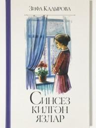 Одинокая весна на татарском языке Книга Кадырова