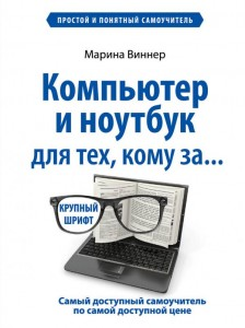 Компьютер и ноутбук для тех кому за Книга Виннер Марина 12+