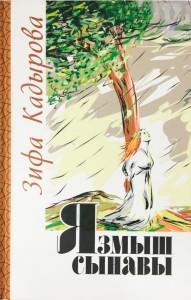 Язмыш сынавы Книга на татарском языке Кадырова Зифа