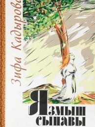 Язмыш сынавы Книга на татарском языке Кадырова