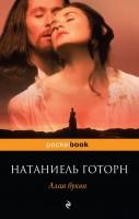 Алая буква Книга Готорн Натаниель 16+