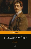 Гений Книга Драйзер Теодор 16+