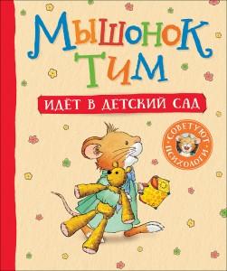 Мышонок Тим идет в детский сад Книга Казалис Анна 0+