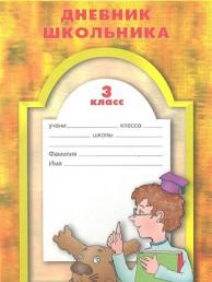 Дневник школьника 3 класс Бунеев РН