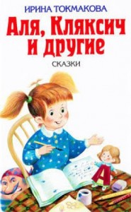 Аля Кляксич и другие Книга Токмакова Ирина 0+
