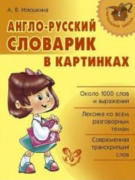 Англо русский словарик в картинках Учебное пособие Илюшкина АВ 6+