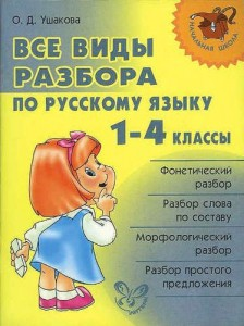 Русский язык Все виды разбора по русскому языку 1-4 классы Учебное пособие Ушакова ОД 6+