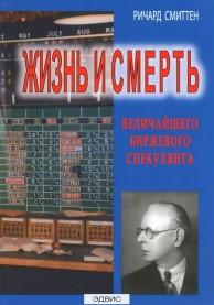 Жизнь и смерть величайшего биржевого спекулянта Книга Ричард Смиттен