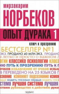 Опыт дурака или Ключ к прозрению Книга Норбеков Мирзакарим 12+