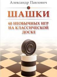 Шашки 60 необычных игр на классической доске Книга Павлович 6+