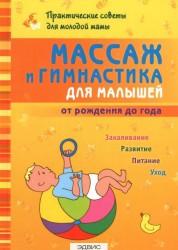 Массаж и гимнастика для малышей от рождения до года Книга Скачко 16+