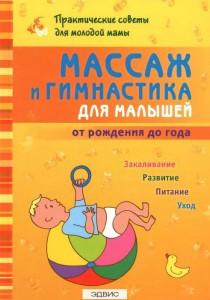 Массаж и гимнастика для малышей от рождения до года Книга Скачко Борис 16+