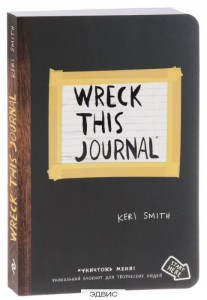 Блокнот Уничтожь меня Уникальный блокнот для творческих людей Темный Смит Кери 12+