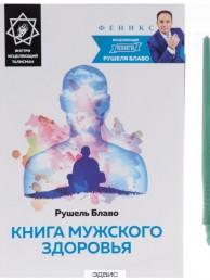 Книга мужского здоровья Книга Блаво