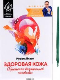 Здоровая кожа обретение внутренней чистоты Книга Блаво 12+