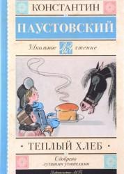 Теплый хлеб Книга Паустовский Константин 6+