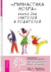 Гимнастика мозга Книга для учителей и родителей Книга Деннисон 16+