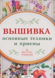 Вышивка основные техники и приемы Книга Маринова 12+
