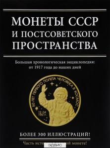 Монеты СССР и постсоветского пространства Энциклопедия Ларин-Подольский