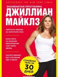 Знаменитая программа Джиллиан Майклз стройное тело за 30 дней Книга Майклз
