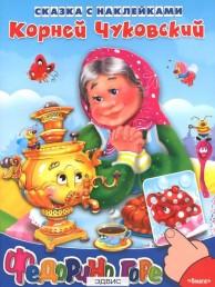 Федорино горе Сказка с наклейками Книга Чуковский Корней 2+