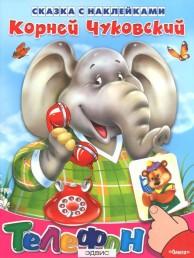 Телефон Сказка с наклейками Книга Чуковский Корней 2+