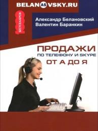 Продажи по телефону и Skype от А до Я Книга Белановский