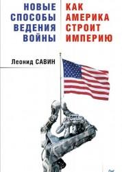 Новые способы ведения войны Как Америка строит империю Книга Савин 16+
