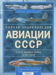 Полная энциклопедия авиации СССР Второй мировой войны 1939-1945 Энциклопедия Юденок