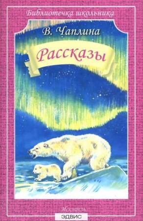 Рассказы Библиотечка школьника Книга Чаплина