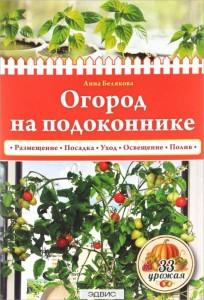Огород на подоконнике Книга Белякова 12+