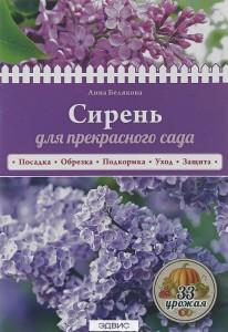 Сирень для прекрасного сада Книга Белякова