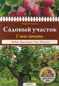 Садовый участок с чего начать Книга Хромов
