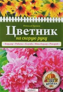 Цветник на скорую руку Книга Хромов 12+
