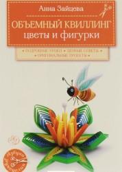 Объемный квиллинг Цветы ифигурки Книга Зайцева 12+